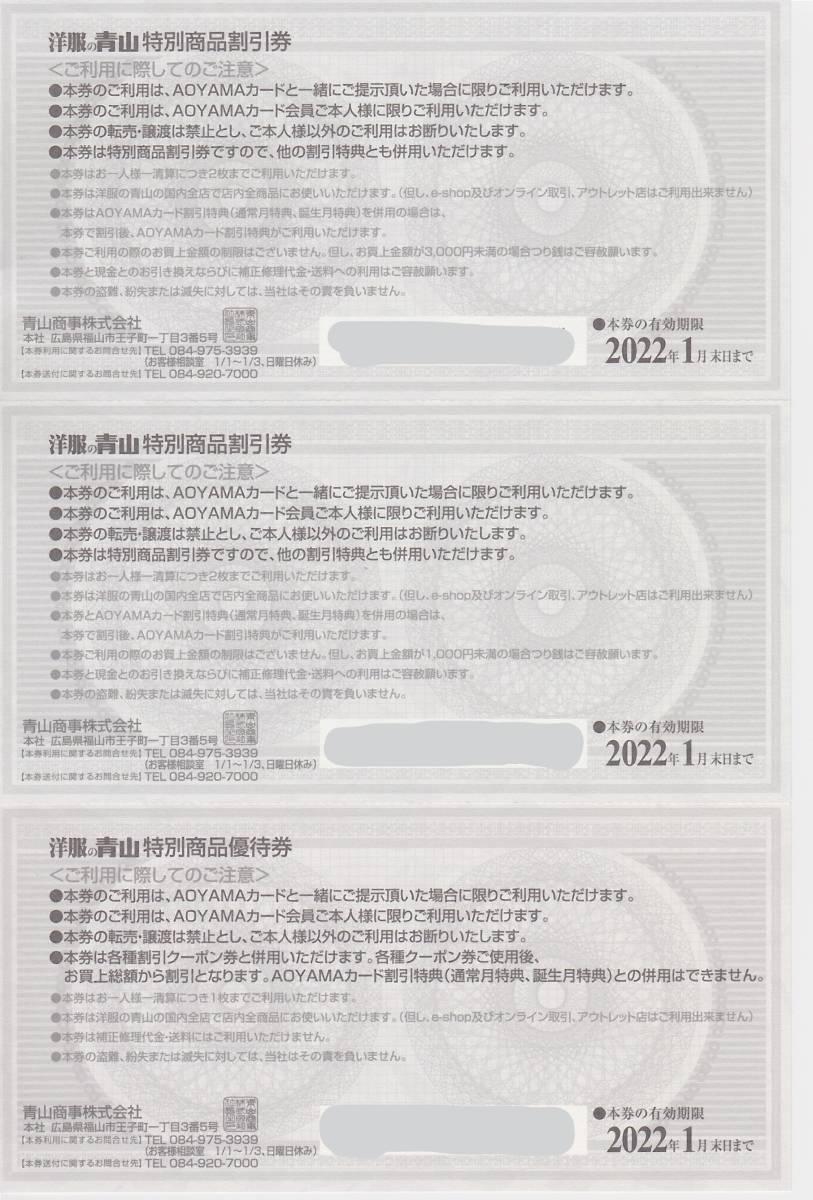 【ミニレター発送】AOYAMA 洋服の青山 特別商品割引券4000円分+特別商品優待券 2022年1月末日まで _画像2
