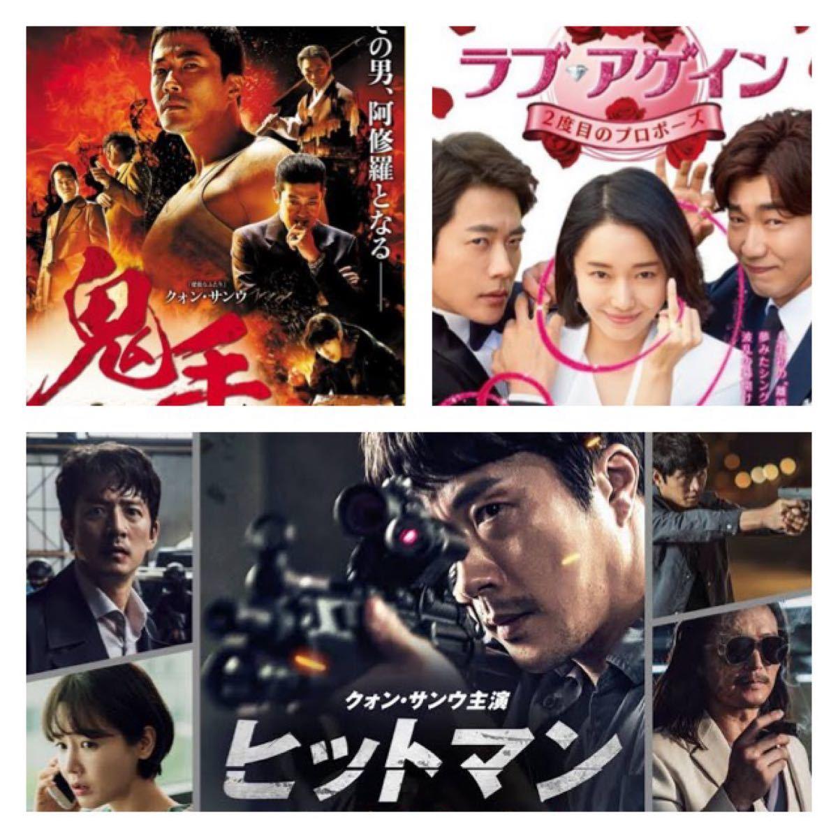 韓国映画DVD3枚セット【クォン・サンウ主演作品】