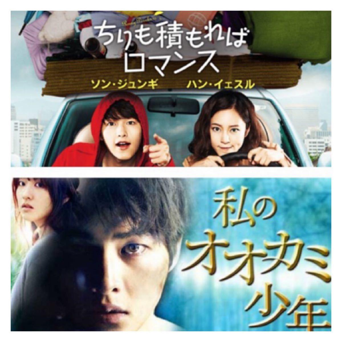 韓国映画DVD2枚セット【ソン・ジュンギ出演作品】