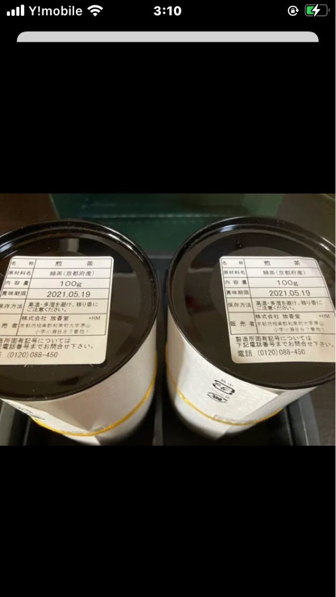 京都 高級煎茶☆宇治煎茶詰め合わせ 放香堂 100g×2缶