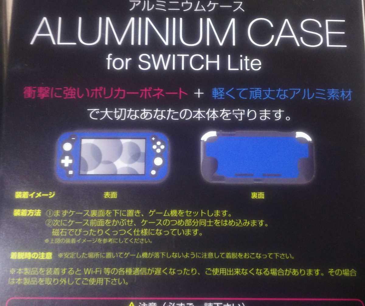 switch lite アルミニウムケース カバー赤フィルム付 新品/アローン スイッチ ライト アルミケース 保護カバー ケース 液晶フィルム