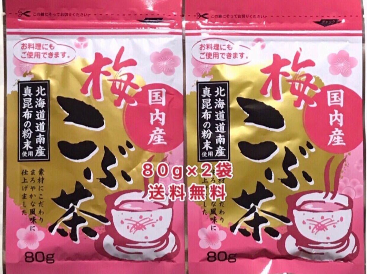 梅昆布茶 80g×2袋 北海道道南産真昆布 送料無料