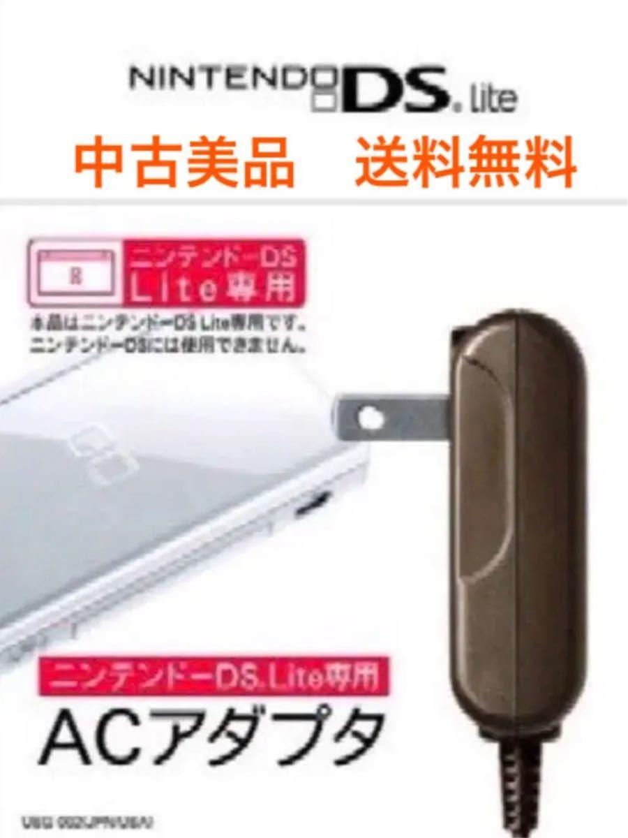 ◆中古◆ニンテンドー/DS/DS Lite/専用ACアダプター/USG-002