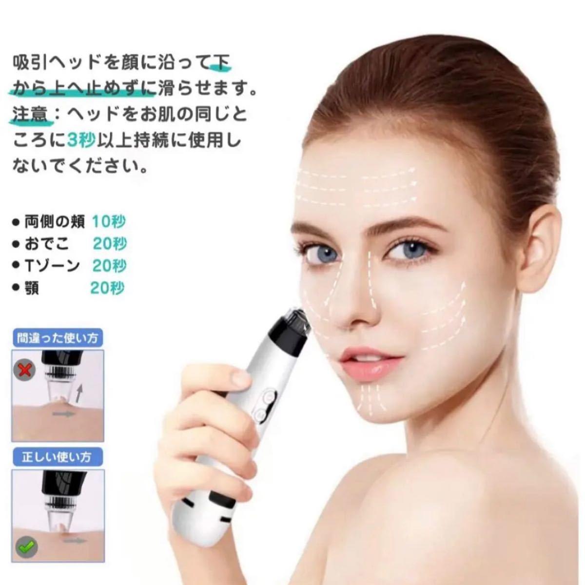 毛穴吸引器 毛穴汚れ防止 美顔器 黒ずみ吸引
