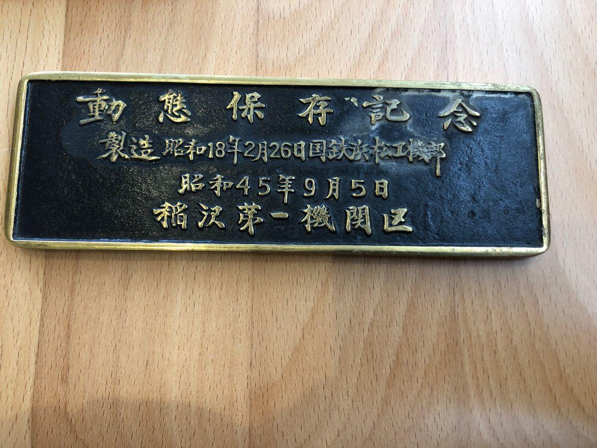 かっこいい 鉄道記念メダル インテリア
