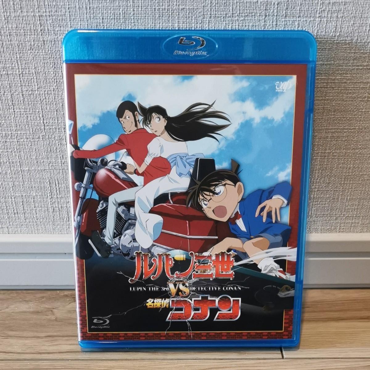 ルパン三世vs名探偵コナン  Blu-ray ブルーレイディスク