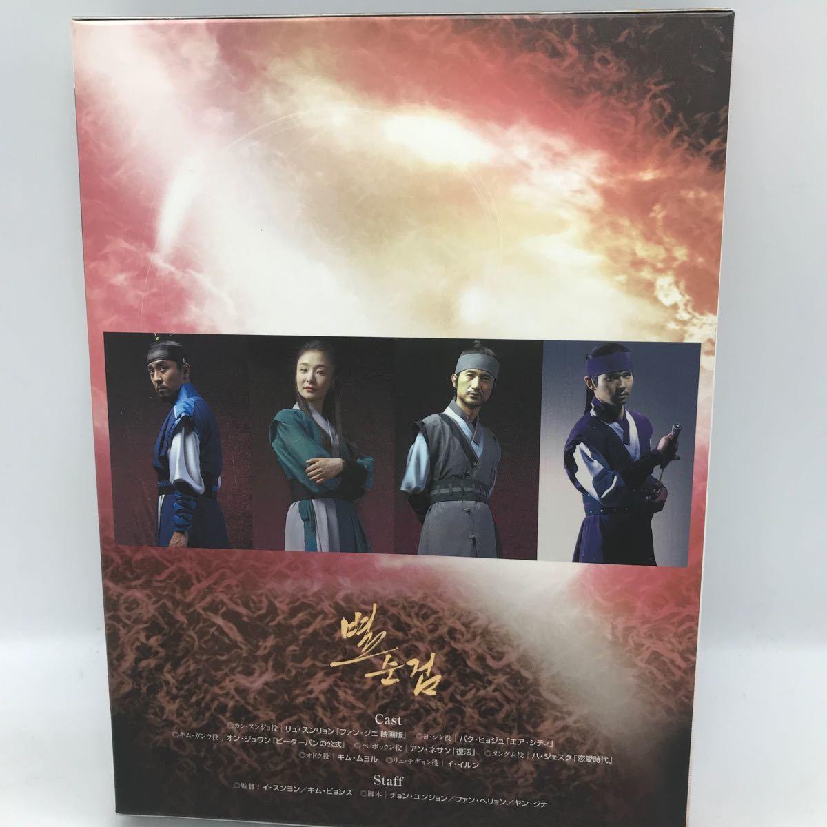 DVD/新別巡検 BOX 2/ドラマ韓流