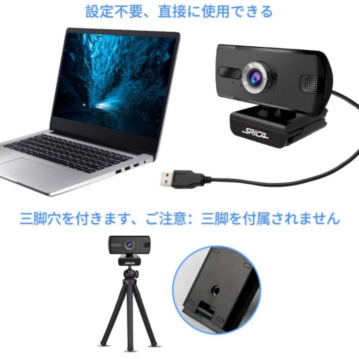 ウェブカメラ フルHD 高画質 Webカメラ 300万画素 フルHD 110°広角 内蔵マイク付 USB電源
