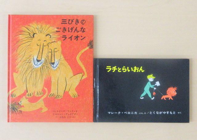 【びほん堂】人気絵本!ライオン 絵本2冊セット★ラチとらいおん★三びきのごきげんなライオン★