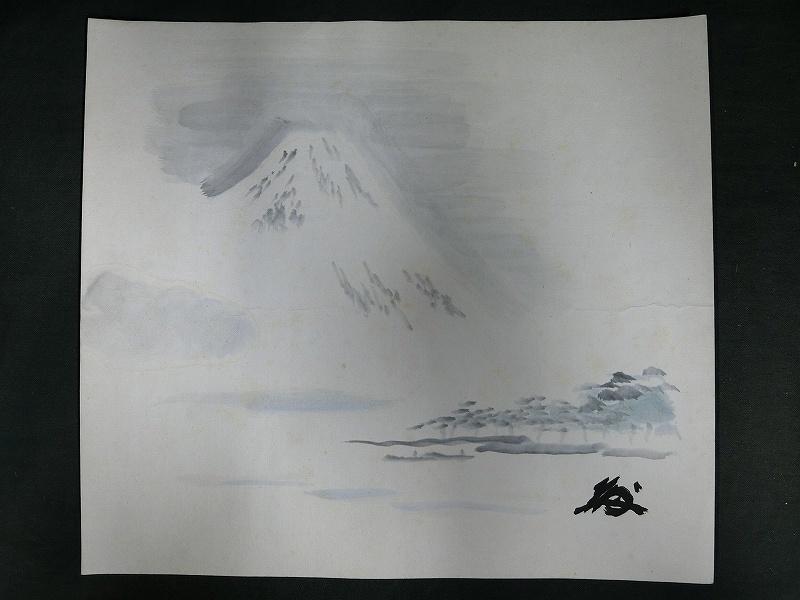 A2431 中村天風 花押 富嶽図 紙本 肉筆