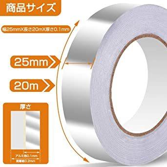導電性アルミ箔テープ 20M 導電 強粘着 アルミ箔粘着テープ 静電気除去EMC対策テープ 25mm幅 x 20m長さ_画像2