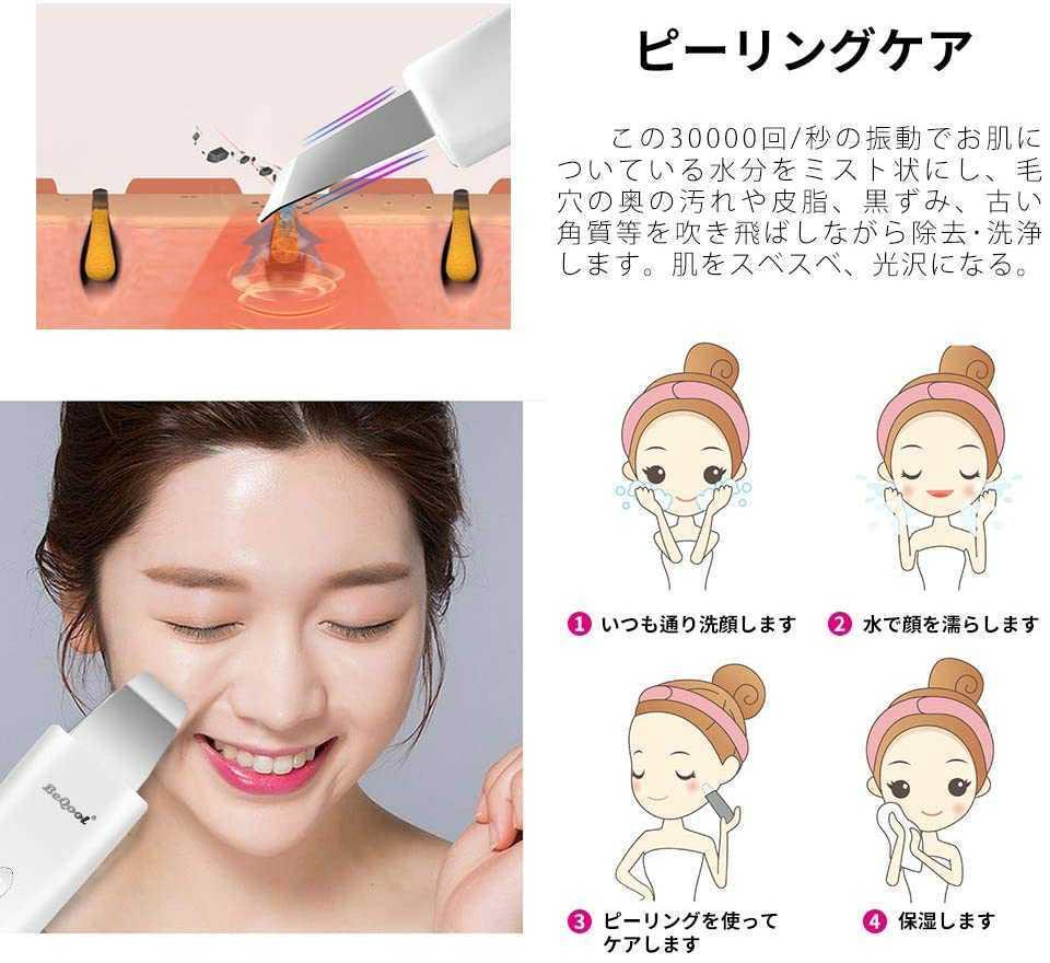 ウォーターピーリング 美顔器 ピーリング ウォーターピーラー イオン導入/導出 毛穴ケア 黒ずみ・ニキビ・角栓・皮脂汚れ除去 美肌