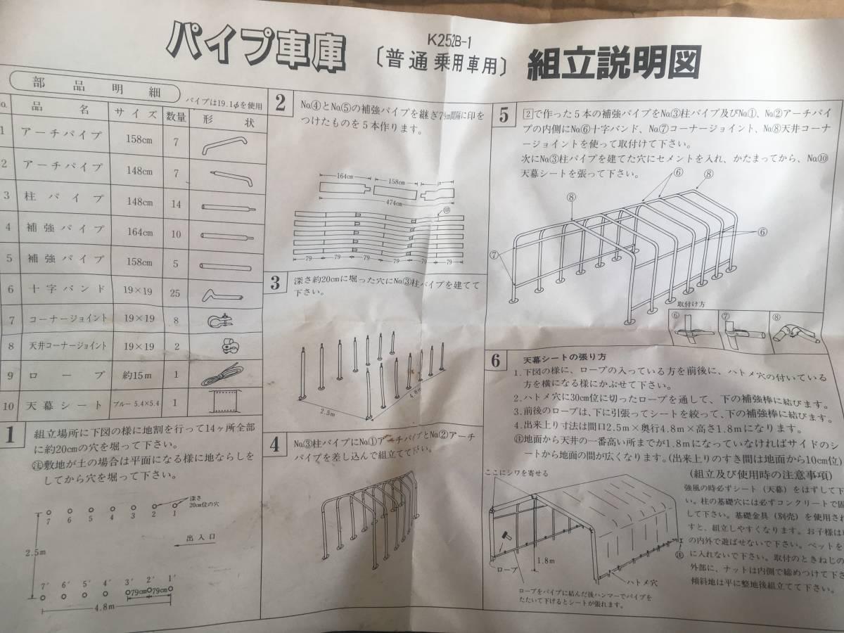 激安/訳あり パイプ車庫 普通車用 2.5*4.8*1.8m 新品未使用_画像4