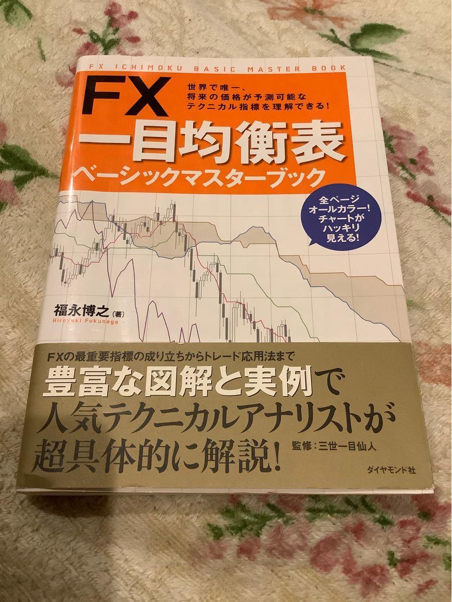 FX 一目均衡表 ベーシックマスターブック 福永博之
