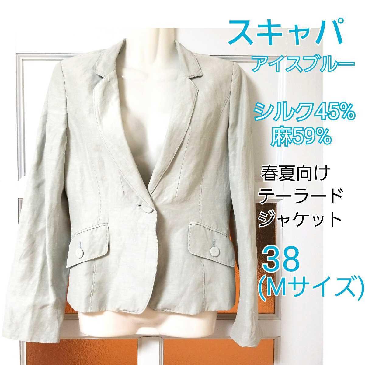 スキャパ 麻混 リネン シルク混 絹 アイスブルー サックス系 霜降り 長袖 テーラードジャケット 38(Mサイズ/9号) スーツ
