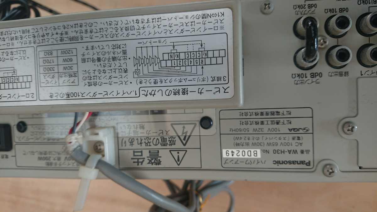 パナソニック ワイヤレス 受信機 アンプ セット_画像7