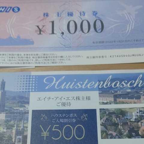 送料込み HIS 株主優待券 2000円分 ハウステンボス ラグナシア入場割引券 _画像2