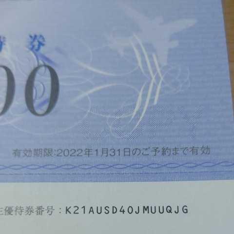 送料込み HIS 株主優待券 2000円分 ハウステンボス ラグナシア入場割引券 _画像4