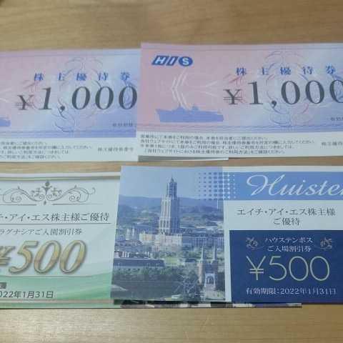 送料込み HIS 株主優待券 2000円分 ハウステンボス ラグナシア入場割引券 _画像1
