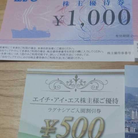 送料込み HIS 株主優待券 2000円分 ハウステンボス ラグナシア入場割引券 _画像3