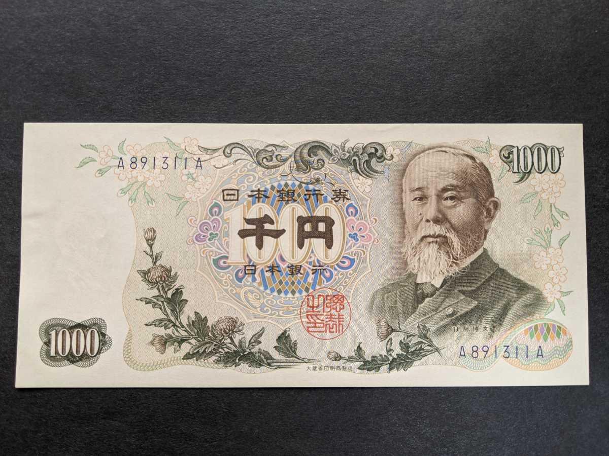 伊藤博文 1000円札 A-A番 ピン札 _画像1