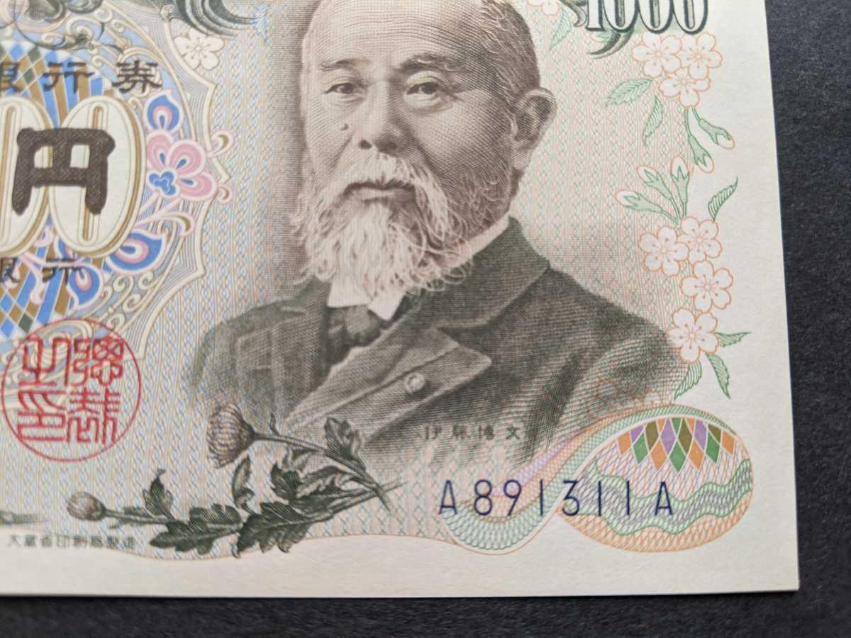 伊藤博文 1000円札 A-A番 ピン札 _画像2