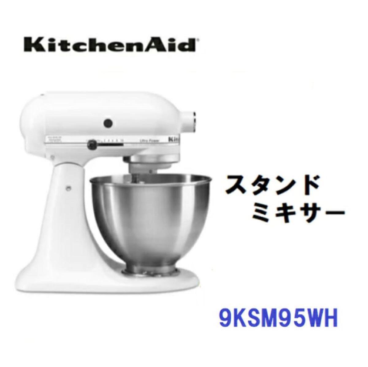 新品未開封 キッチンエイド KitchenAid スタンドミキサー カラー:白 赤コストコ