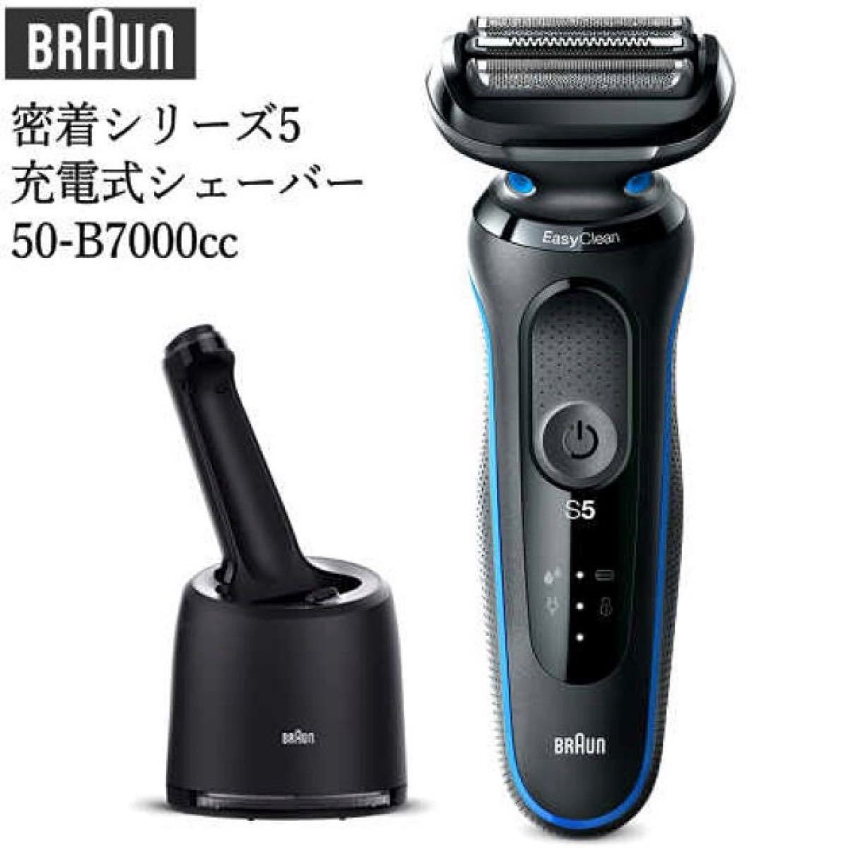 BRAUN ブラウン 電気シェーバー シリーズ5 50-B7000cc 髭剃り フィリップス パナソニック PHILIPS