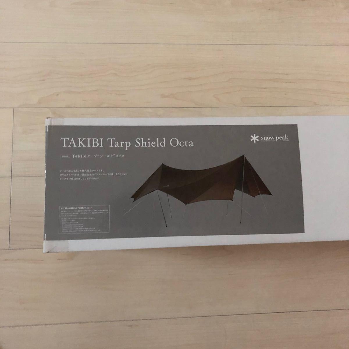 スノーピークTAKIBI タープシールドオクタFES-430 雪峰祭 新品未使用・未開封 限定品