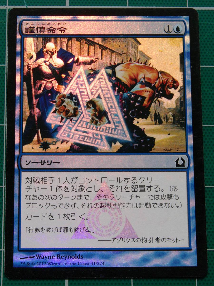 MTG マジック・ザ・ギャザリング 謹慎命令 Foil (コモン) ラヴニカへの回帰 日本語版 1枚 同梱可_画像1