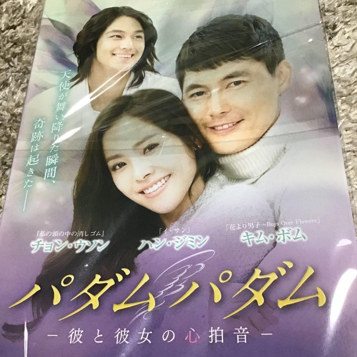 パダムパダム ★彼と彼女の心拍音 ★全巻DVD 韓国ドラマ★レンタル落ち
