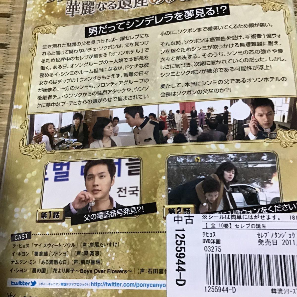 セレブの誕生 ★全巻セット DVD 韓国ドラマ★レンタル落ち★イボヨン★チヒョヌ★ナムグンミン