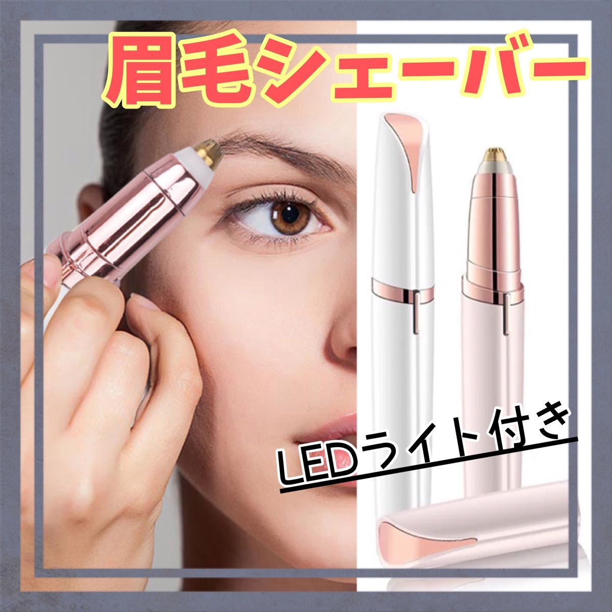 コンパクトサイズ☆眉毛シェーバー 乾電池式 ホワイト 顔剃り LEDライト シェイビング 顔そり レディース 電動 新品 未使用