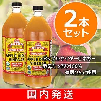 2個 BRAGG オーガニックアップルサイダービネガー 946ml 【日本正規品】 2個セット_画像2