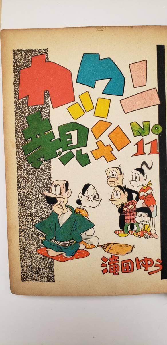 貸本漫画 カックン親父 11 滝田ゆう 東京漫画社_画像2