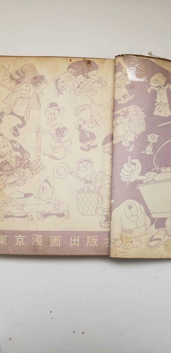 貸本漫画 カックン親父 11 滝田ゆう 東京漫画社_画像3