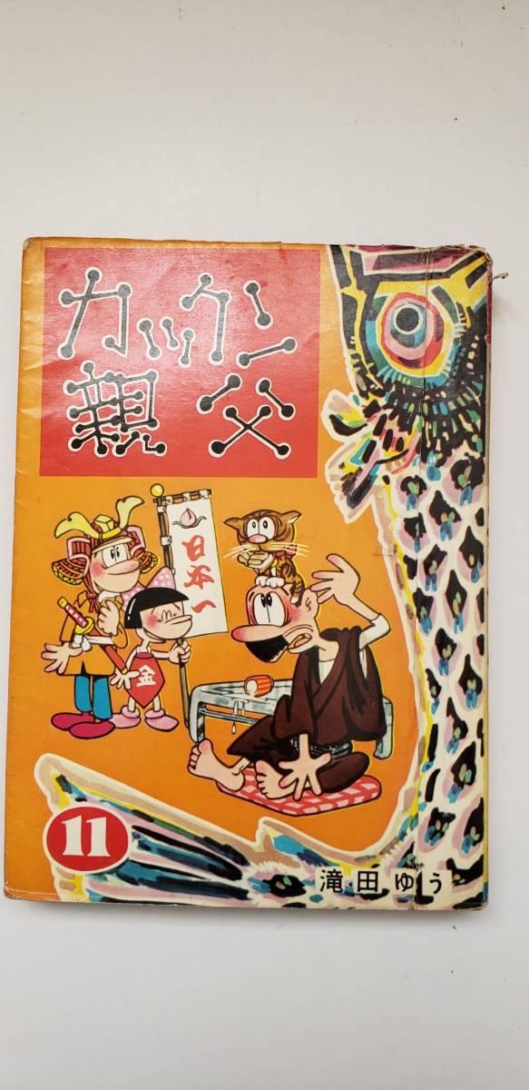 貸本漫画 カックン親父 11 滝田ゆう 東京漫画社_画像1