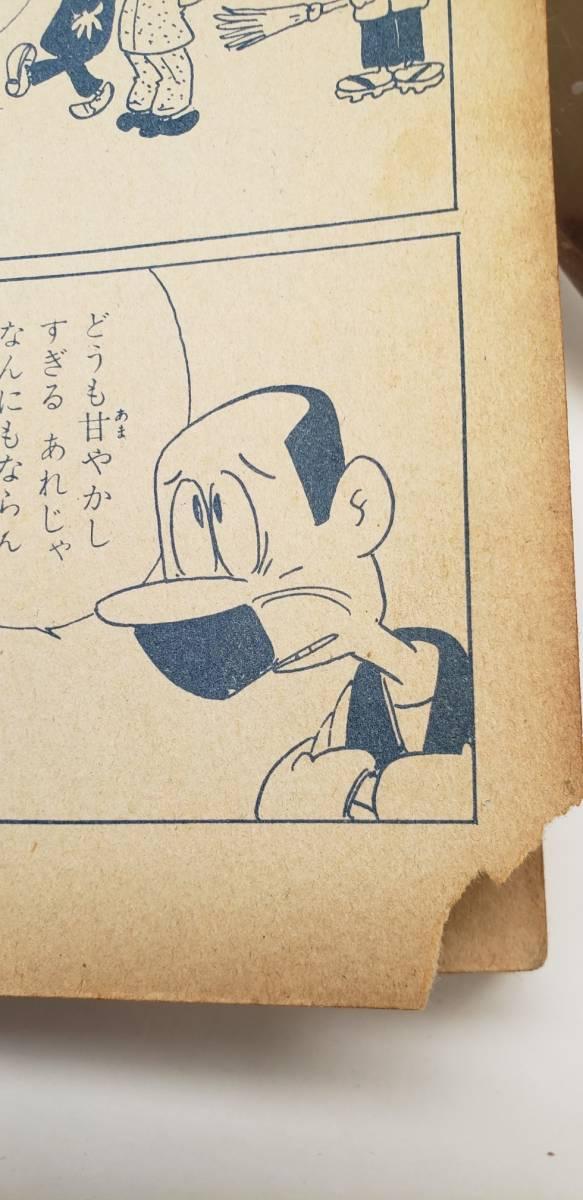 貸本漫画 カックン親父 11 滝田ゆう 東京漫画社_画像4