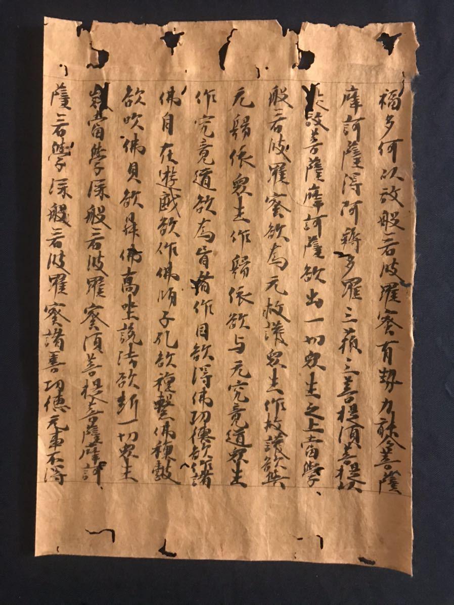 025-1 古写経 10行 一枚 和本唐本漢籍碑拓本法帖碑帖 中国
