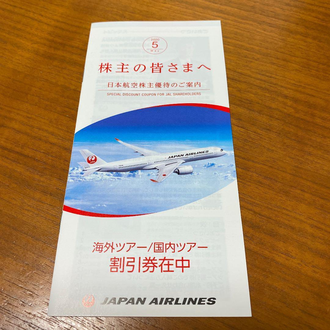 日本航空JAL株主優待券冊子 1冊 国内ツアー割引券 海外ツアー割引券_画像1