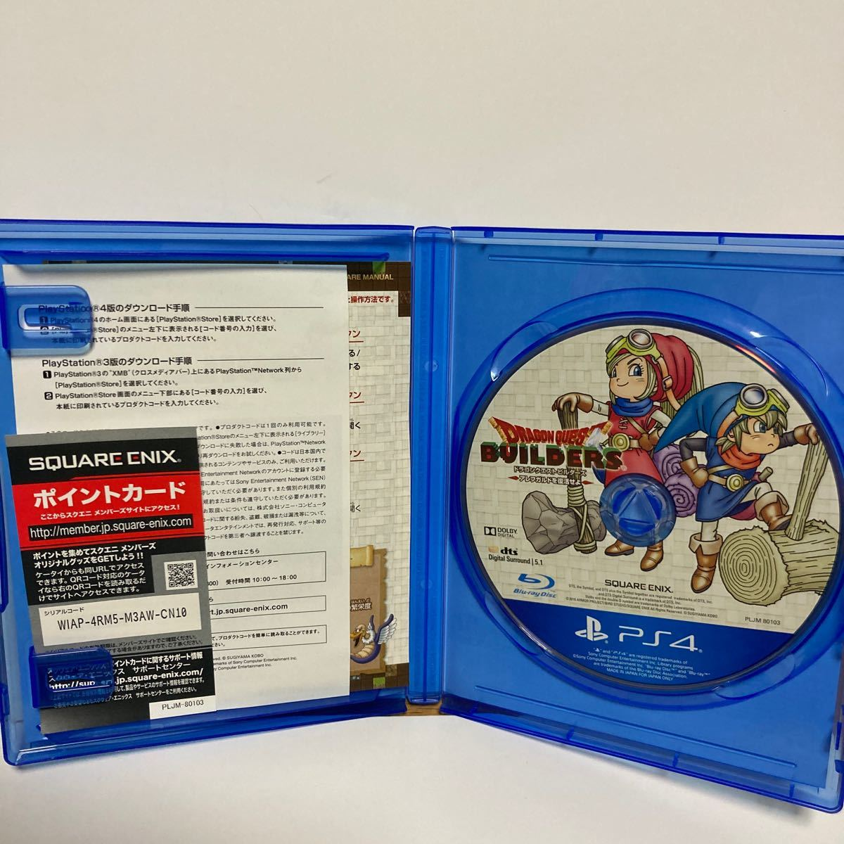 PS4 ドラゴンクエストビルダーズアレフガルドを復活せよ ドラゴンクエストビルダーズ PS4ソフト