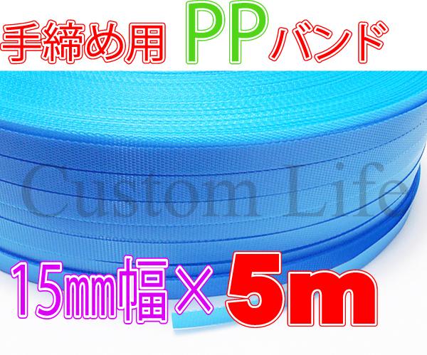 手締め用 PPバンド 青 15mm幅×長さ5m 梱包 荷造り ネコポス_画像1