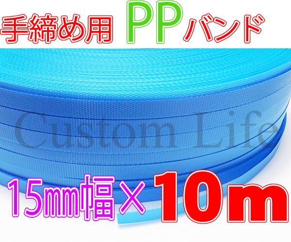 手締め用 PPバンド 青 15mm幅×長さ10m 梱包 荷造り ネコポス_画像1