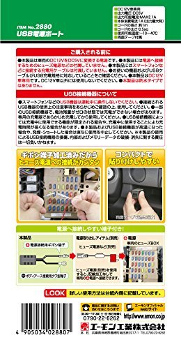 後部座席延長用(充電用) エーモン USB電源ポート MAX2.1A 後部座席延長用 2880_画像3