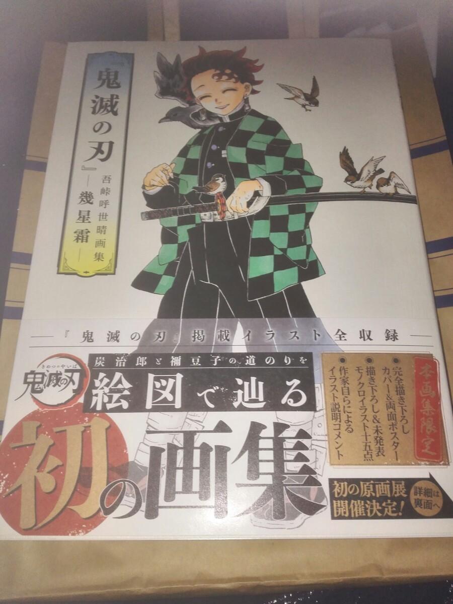 ★鬼滅の刃・吾峠呼世晴画集―幾星霜― (愛蔵版コミックス)