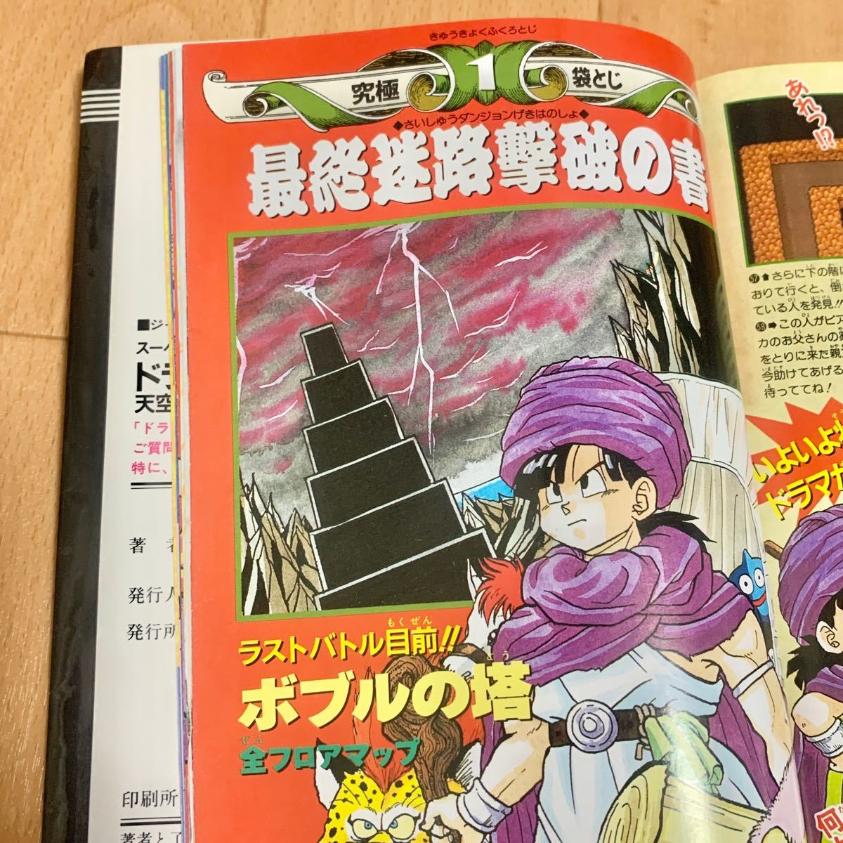 ドラゴンクエストV スーパーファミコン奥義大全書 ジャンプコミックスセレクション