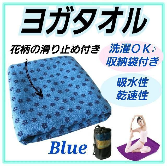 ヨガマット☆ヨガタオル ☆ホットヨガ ♪ストレッチ 収納付き  エクササイズ マット ☆ブルー☆