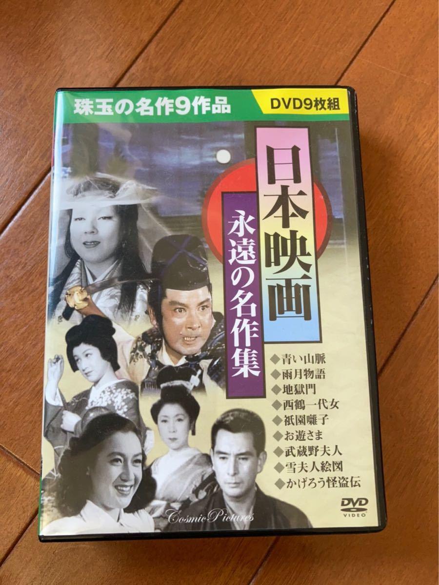 DVD 日本映画 永遠の名作集 オススメ 全巻セット 9枚セット 美品 DVDセット