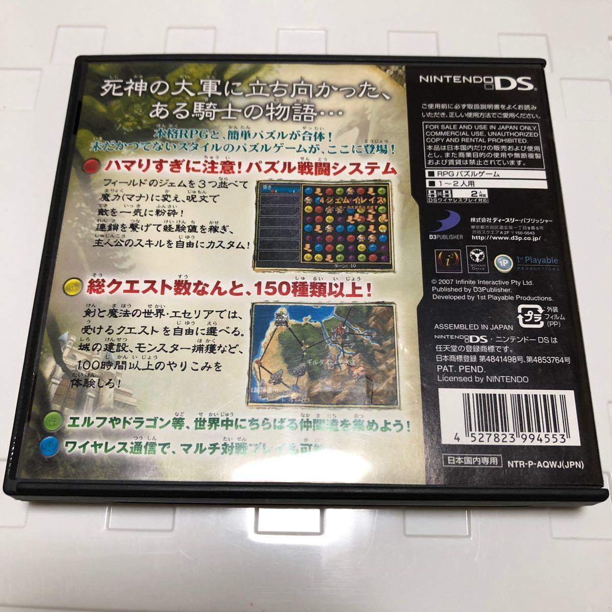 Nintendo DS SIMPLE DSシリーズ Vol.23 THE パズルクエスト  アガリアの騎士