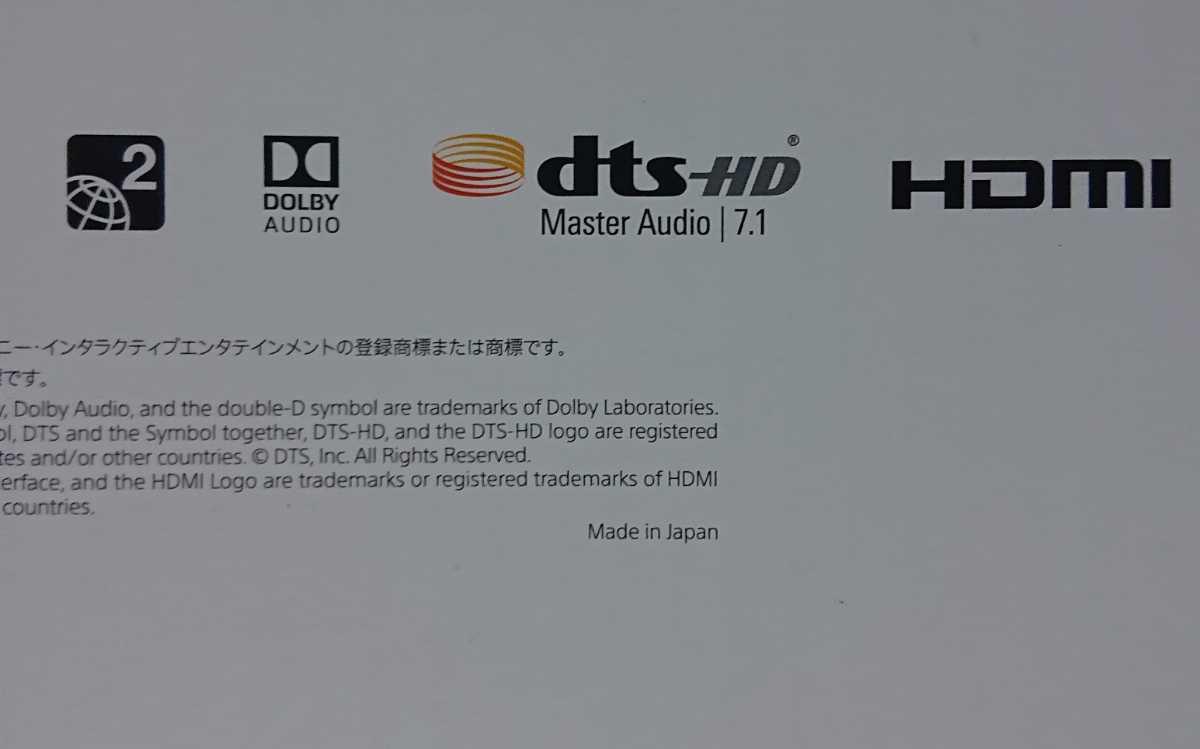 PS5 PlayStation5 本体 ディスクドライブ搭載モデル 通常版 購入店レシートあり 新品未開封 プレイステーション5_箱の底・日本製